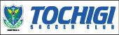 栃木サッカークラブ公式サイト TOCHIGI SOCCER CLUB